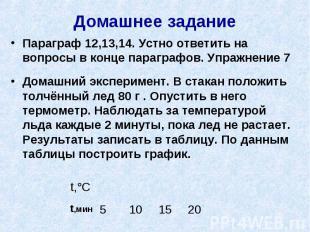 Домашнее задание Параграф 12,13,14. Устно ответить на вопросы в конце параграфов