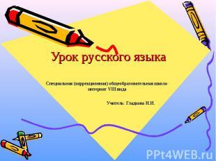 Урок русского языка Специальная (коррекционная) общеобразовательная школа-интерн