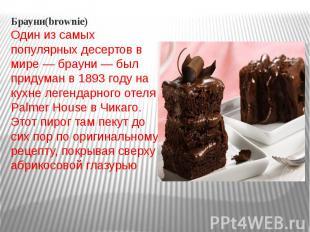 Брауни(brownie)Один из самых популярных десертов в мире — брауни — был придуман