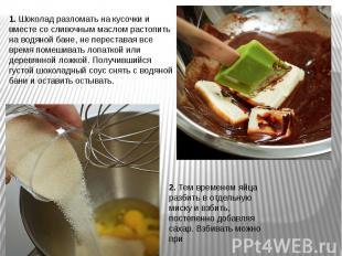 1.Шоколад разломать на кусочки и вместе со сливочным маслом растопить на водяно