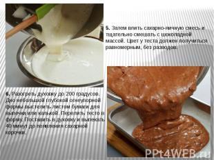 5.Затем влить сахарно-яичную смесь и тщательно смешать с шоколадной массой. Цве