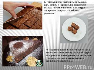 7.Готовый пирог вытащить из духовки, дать остыть и нарезать на квадратики остры