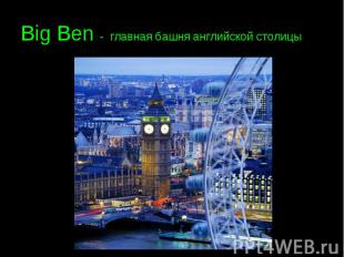 Big Ben - главная башня английской столицы