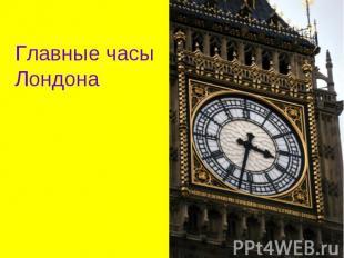 Главные часыЛондона