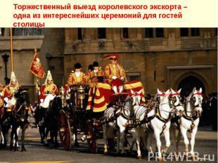 Торжественный выезд королевского экскорта – одна из интереснейших церемоний для