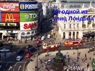 На одной из улиц Лондона