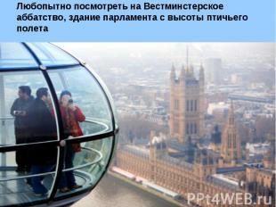 Любопытно посмотреть на Вестминстерское аббатство, здание парламента с высоты пт