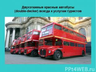 Двухэтажные красные автобусы(double-decker) всегда к услугам туристов