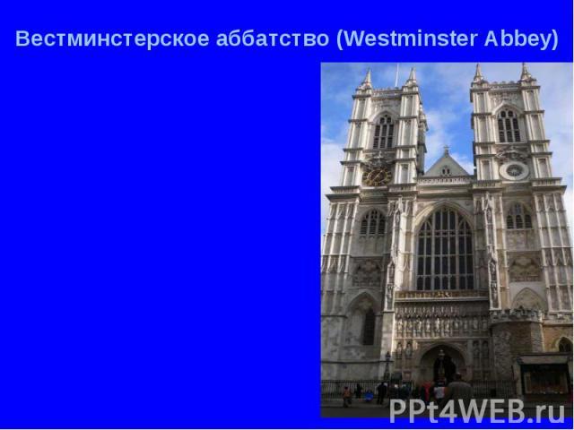 Вестминстерское аббатство (Westminster Abbey)