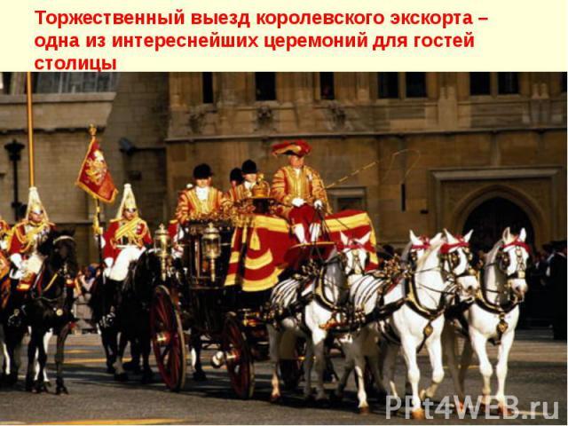Торжественный выезд королевского экскорта – одна из интереснейших церемоний для гостей столицы