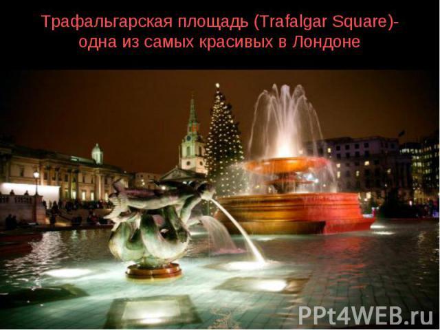 Трафальгарская площадь (Trafalgar Square)- одна из самых красивых в Лондоне
