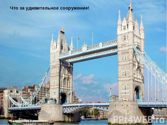 Что за удивительное сооружение!