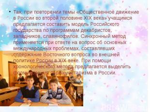 Так, при повторении темы «Общественное движение в России во второй половине XIX
