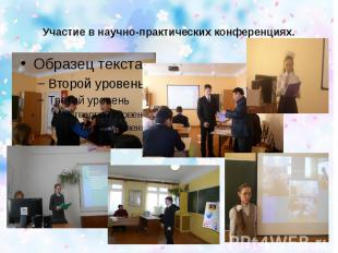 Участие в научно-практических конференциях.
