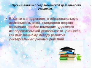 Организация исследовательской деятельности учащихся.  В связи с внедрением в о