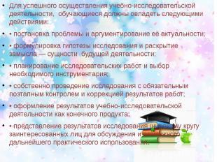 Для успешного осуществления учебно-исследовательской деятельности, обучающиеся д
