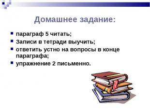 Домашнее задание: параграф 5 читать; Записи в тетради выучить;ответить устно на