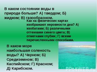 В каком состоянии воды в природе больше? А) твердом; Б) жидком; В) газообразном.