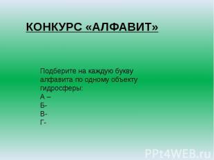 КОНКУРС «АЛФАВИТ»Подберите на каждую букву алфавита по одному объекту гидросферы