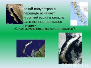Какой полуостров в переводе означает «горячий горн» в смысле раскаленная на солн