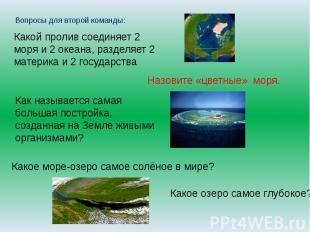 Вопросы для второй команды:Какой пролив соединяет 2 моря и 2 океана, разделяет 2