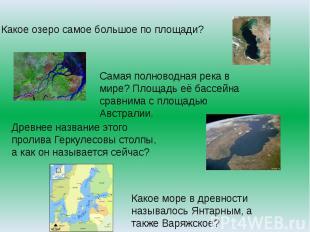 Какое озеро самое большое по площади?Самая полноводная река в мире? Площадь её б