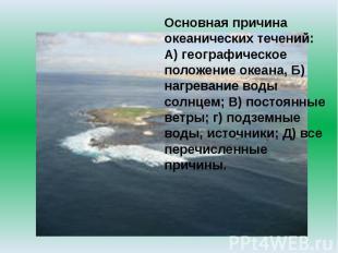 Основная причина океанических течений: А) географическое положение океана, Б) на