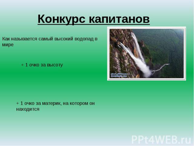 Конкурс капитановКак называется самый высокий водопад в мире + 1 очко за высоту+ 1 очко за материк, на котором он находится