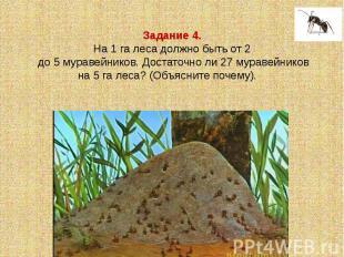 Задание 4.На 1 га леса должно быть от 2 до 5 муравейников. Достаточно ли 27 мура