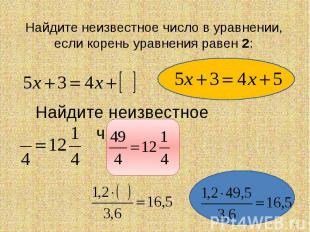 Найдите неизвестное число в уравнении, если корень уравнения равен 2: Найдите не