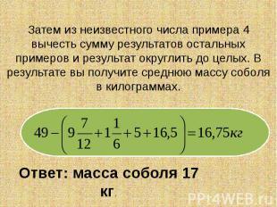 Затем из неизвестного числа примера 4 вычесть сумму результатов остальных пример