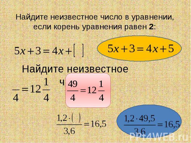 Найдите неизвестное число в уравнении, если корень уравнения равен 2: Найдите неизвестное число: