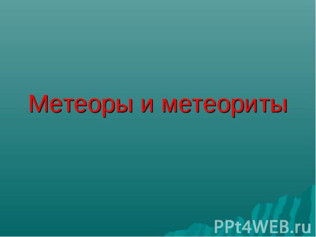 Метеоры и метеориты