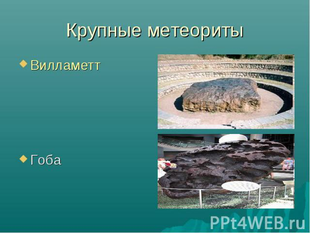 Крупные метеориты ВилламеттГоба