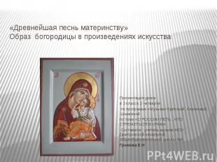 «Древнейшая песнь материнству»Образ богородицы в произведениях искусства Презент