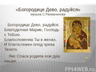 «Богородице Дево, радуйся»музыка С.Рахманинова Богородице Дево, радуйся.Благодат