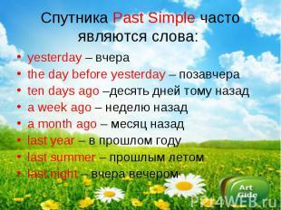 Спутника Past Simple часто являются слова: yesterday – вчераthe day before yeste