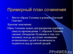 Примерный план сочинения Место образа Татьяны в романе «Евгений Онегин» Краткие