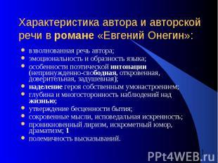 Характеристика автора и авторскойречи в романе «Евгений Онегин»: взволнованная р