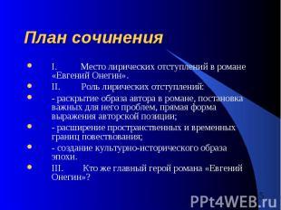 План сочинения I. Место лирических отступлений в романе «Евгений Онегин».II. Рол