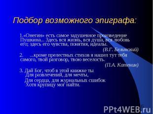 Подбор возможного эпиграфа: 1.«Онегин» есть самое задушевное произведение Пушкин
