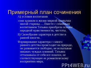 Примерный план сочинения А) условия воспитания«они хранили в жизни мирной привыч