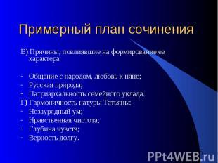 Примерный план сочинения В) Причины, повлиявшие на формирование ее характера:Общ