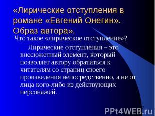 «Лирические отступления в романе «Евгений Онегин». Образ автора». Что такое «лир