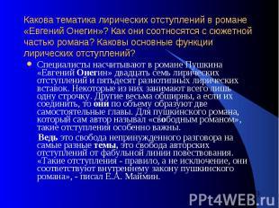 Какова тематика лирических отступлений в романе «Евгений Онегин»? Как они соотно