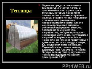 Теплицы Одним из средств повышения температуры участка почвы и припочвенного воз