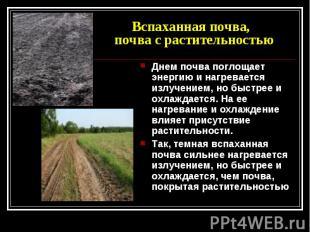 Вспаханная почва, почва с растительностью Днем почва поглощает энергию и нагрева