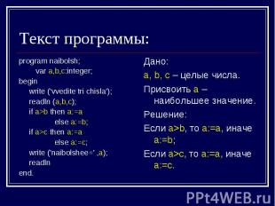 Текст программы: program naibolsh; var a,b,c:integer;begin write ('vvedite tri c