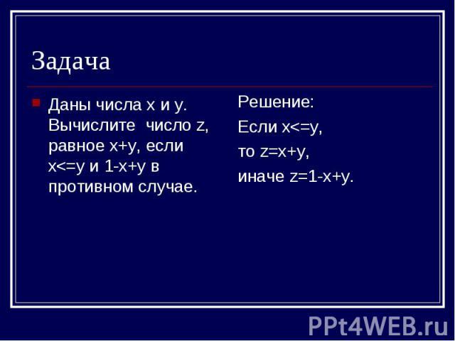 Задача Даны числа х и у. Вычислите число z, равное х+у, если х