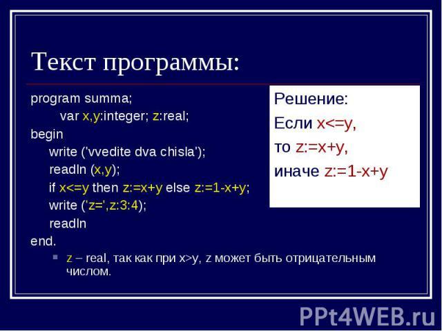 Текст программы: program summa; var x,y:integer; z:real;begin write ('vvedite dva chisla'); readln (x,y); if xу, z может быть отрицательным числом.Решение:Если х
